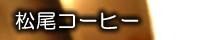 ビーンズしょくらあと・長崎出島阿蘭陀珈琲・長崎自家焙煎珈琲・松尾コーヒー・公式ホームページ
