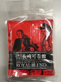 画像1: 【新発売】 長崎可否館ドリップバッグロイヤルブレンド8g×8袋